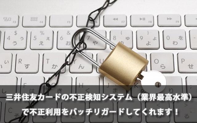 三井住友カードの不正検知システム(業界最高水準)で不正利用をバッチリガードしてくれます!