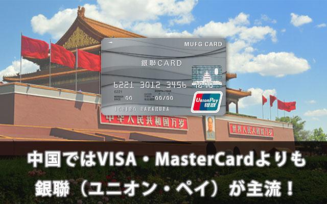 中国ではVISA・MasterCardよりも銀聯(ユニオン・ペイ)が主流!