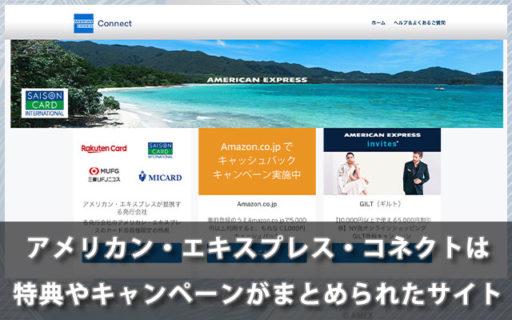 アメリカン・エキスプレス・コネクトは特典やキャンペーンがまとめられたサイト