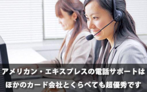 アメリカン・エキスプレスの電話サポートはほかのカード会社とくらべても超優秀です