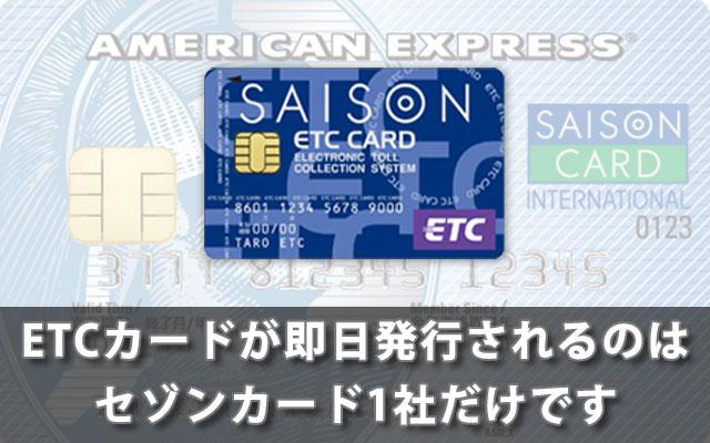 ETCカードが即日発行されるのはセゾンカード1社だけです
