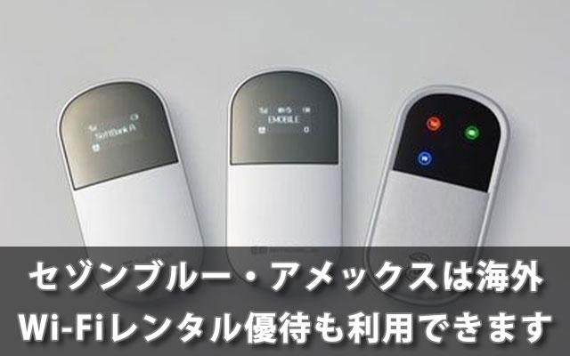 セゾンブルー・アメックスは海外Wi-Fiレンタル優待も利用できます