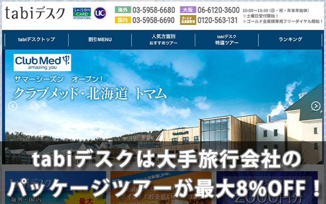 tabiデスクは大手旅行会社のパッケージツアーが最大8%OFF!