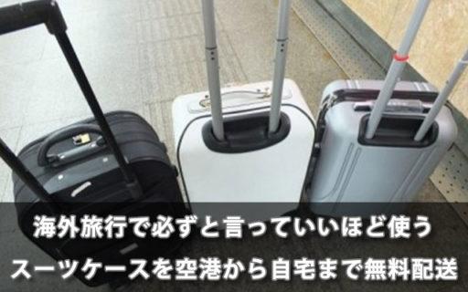 海外旅行で必ずと言っていいほど使うスーツケースを空港から自宅まで無料配送