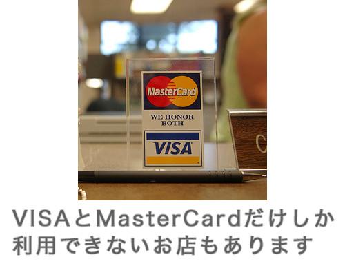 VISAとMasterCardだけしか利用できないお店もあります