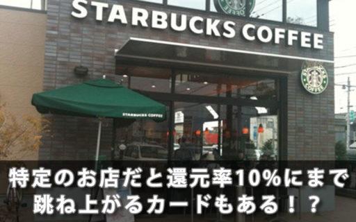 特定のお店だと還元率10%にまで跳ね上がるカードもある!?