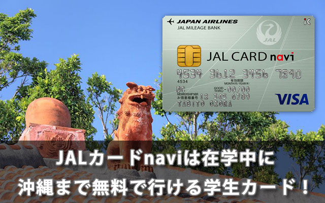 JALカードnaviは在学中に沖縄まで無料で行ける学生カード!