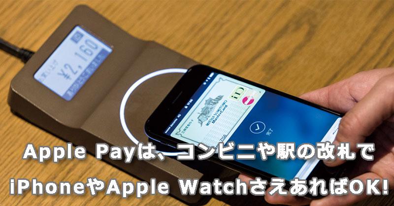 Apple Payは、コンビニや駅の改札でiPhoneやApple WatchさえあればOK!