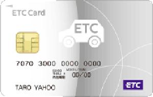 Yahoo!JAPANカードのETCカード