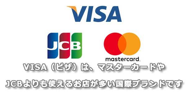 VISA(ビザ)は、マスターカードやJCBよりも使えるお店が多い国際ブランドです