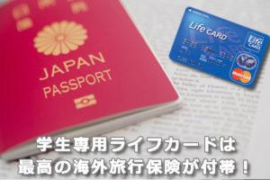 学生専用ライフカードは最高の海外旅行保険が付帯!