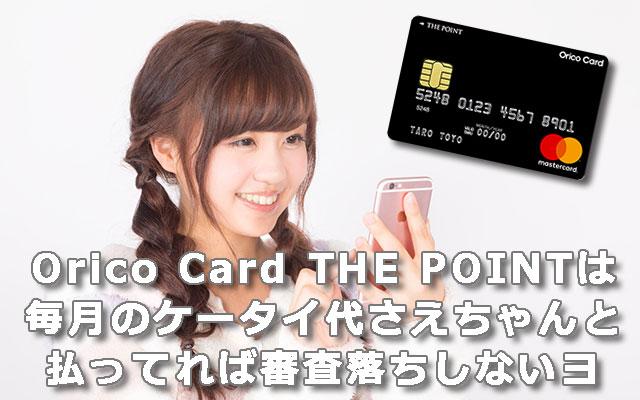 Orico Card THE POINT(オリコカード・ザ・ポイント)の学生の審査基準を解説