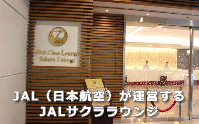 JAL(日本航空)が運営するJALサクララウンジ
