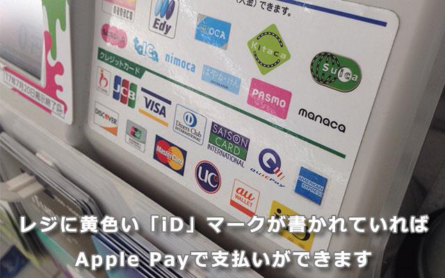 レジに黄色い「iD」マークが書かれていればApple Payで支払いができます