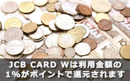 JCB CARD Wは利用金額の1%がポイントで還元されます