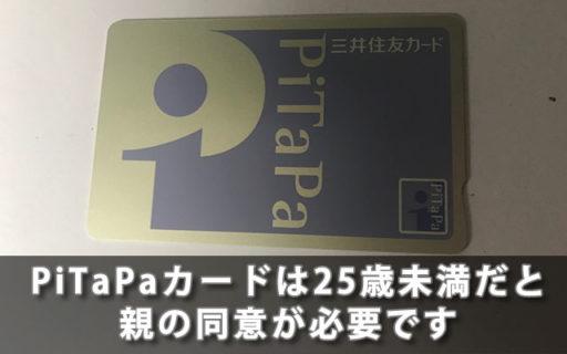 PiTaPaカードは25歳未満だと親の同意が必要です