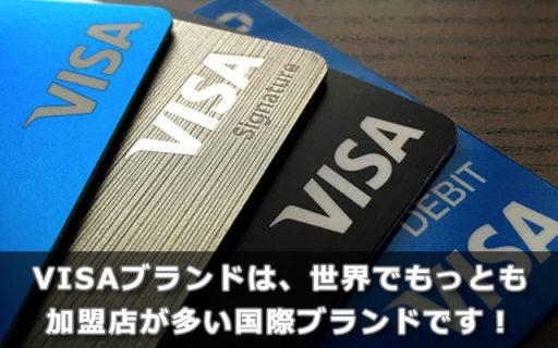 VISAブランドは、世界でもっとも加盟店が多い国際ブランドです!
