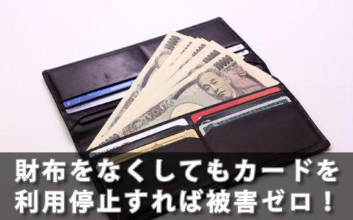 財布をなくしてもカードを利用停止すれば被害ゼロ!