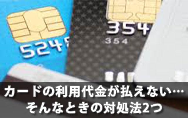 カードの利用代金が払えない…そんなときの対処法2つ