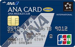 ANA学生カード(JCB)