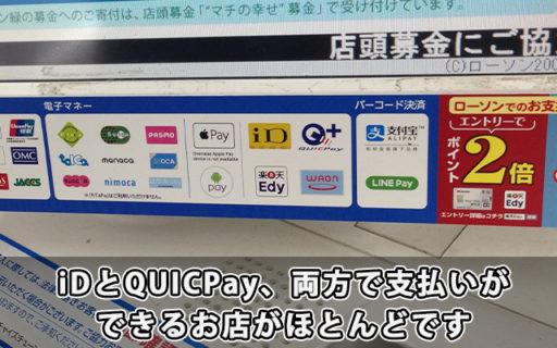 iDとQUICPay、両方で支払いができるお店がほとんどです